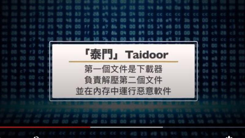 美警告:中共利用恶意软体Taidoor窃取情报