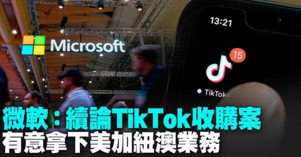 微軟:續論TikTok收購案 有意拿下美加紐澳業務