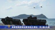 海軍陸戰隊南加軍演發生事故 1死2傷8失蹤