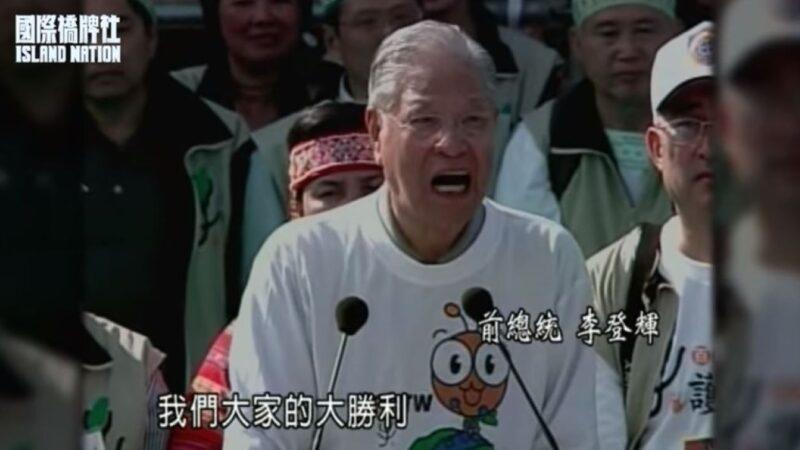 电视剧成功演绎李登辉 杨烈缅怀 杜汶泽悼念(视频)