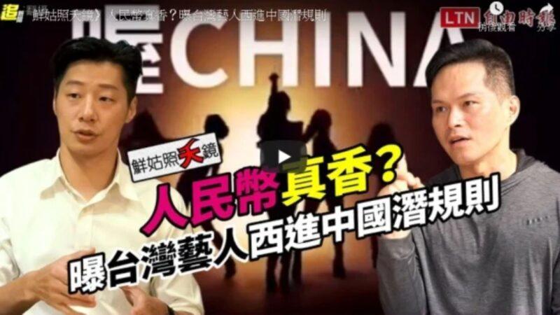 人民幣真香?曝台灣藝人西進中國潛規則(視頻)