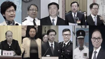 【禁闻】美国制裁11名中港高官 公布详细个人信息