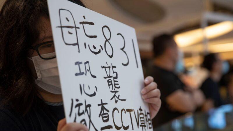 【重播】831太子站事件週年 香港現場直播