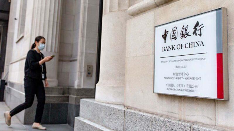 中共财政部发通知 下令金融机构全面减薪