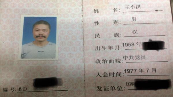"""""""共产党比黑社会还黑""""江苏老党员退党"""