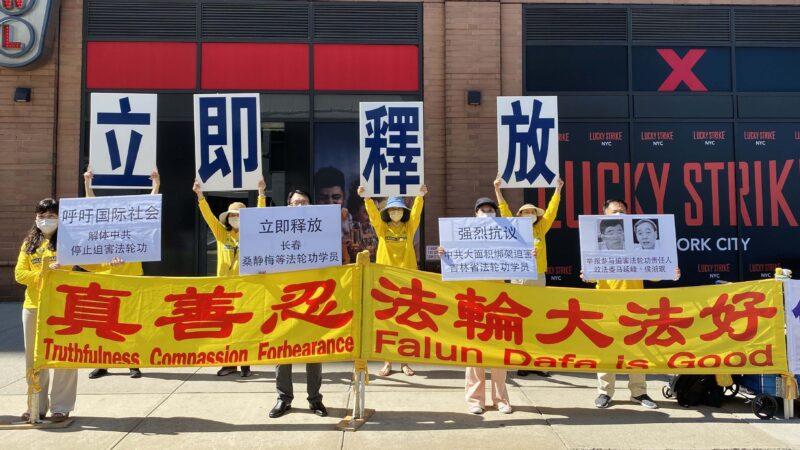 組圖:長春法輪功學員紐約中領館抗議 多國響應