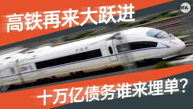 中國高鐵15年內「大躍進」債務或翻倍至10萬億
