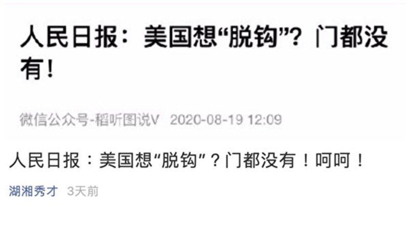 """石涛:川普:美中或会经济""""脱钩"""""""