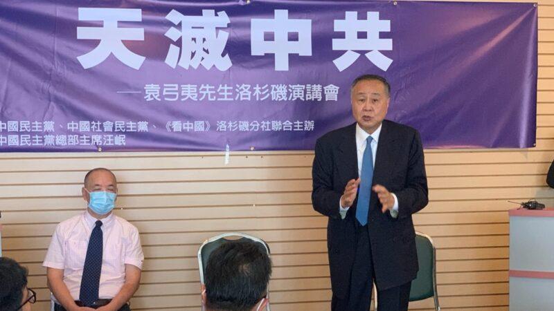 袁弓夷:中共就是「有組織犯罪集團」