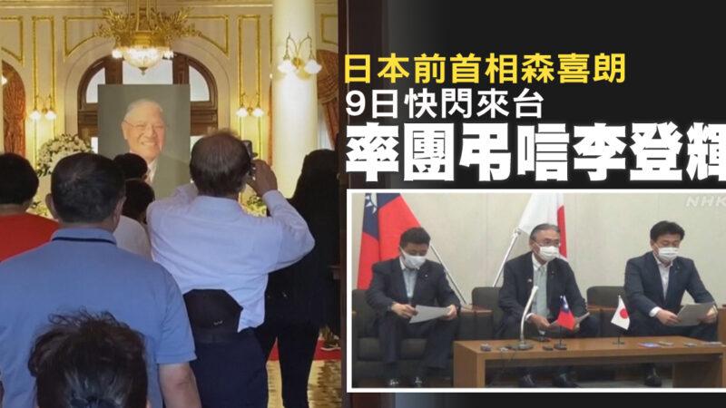 日本前首相森喜朗 9日快闪来台 率团吊唁李登辉