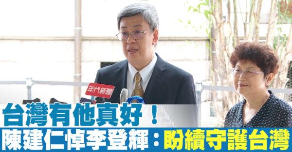 陈建仁悼李登辉:盼续守护台湾 迈往民主法治人权