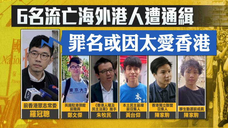6流亡海外港人遭通緝 羅冠聰:罪名或因太愛香港