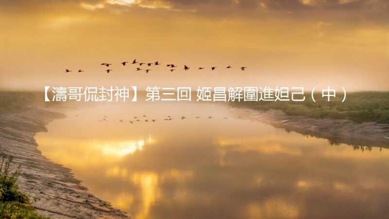 【濤哥侃封神】第三回 姬昌解圍進妲己(中)