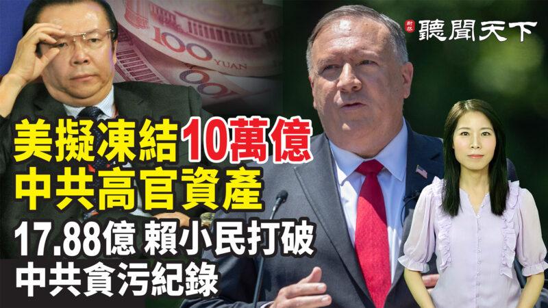 【热点追踪】受贿17.88亿 赖小民打破中共贪污纪录
