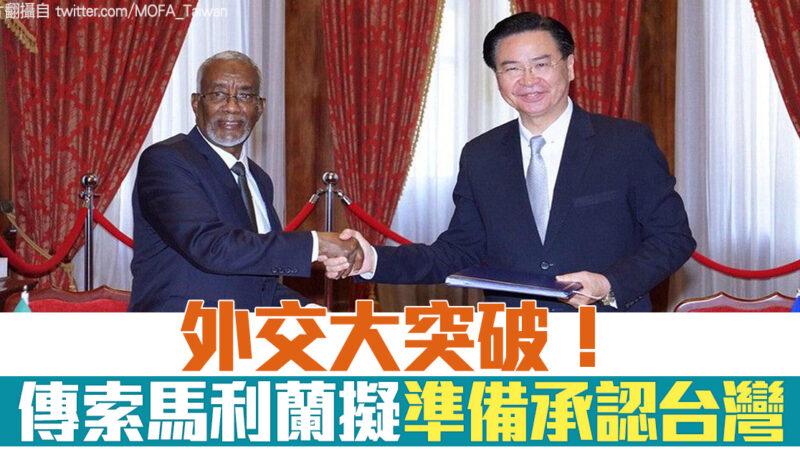 外交或突破!傳索馬利蘭擬準備承認台灣