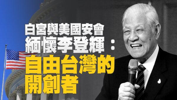 美白宮聲明悼「前總統李登輝」:台灣現代民主體系建築師