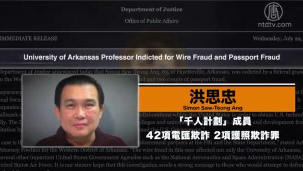 涉千人計劃 美華裔教授被控44項罪最高刑期860年