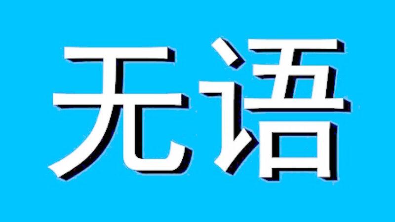【睿眼看世界】中國人再次震驚韓國社會 讓韓國人如何瞧得起中國人?