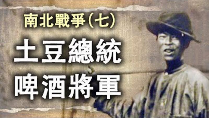 【江峰剧场】《南北战争》(第七集)