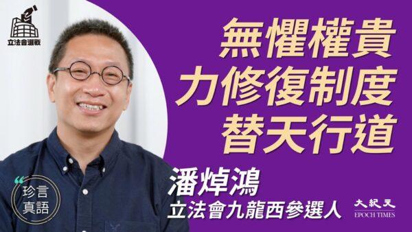 【珍言真语】潘焯鸿:无惧权贵揭弊 替天行道