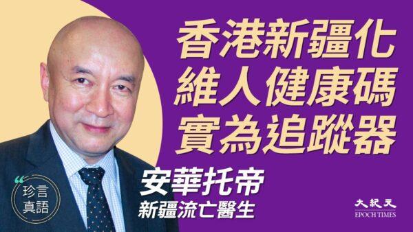 【珍言真語】安華:香港新疆化 健康碼是追蹤器