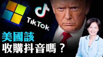 【熱點互動】逆向工程發現抖音驚人黑幕!微軟收購TikTok靠譜嗎?川普為何不直接禁止?