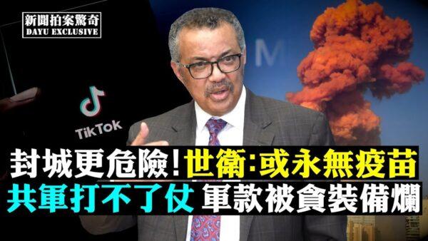【拍案惊奇】贝鲁特核弹级大爆炸 中共军备黑幕