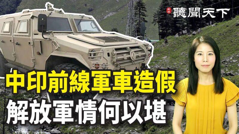 【熱點追蹤】前線軍車造假?中共軍人情何以堪