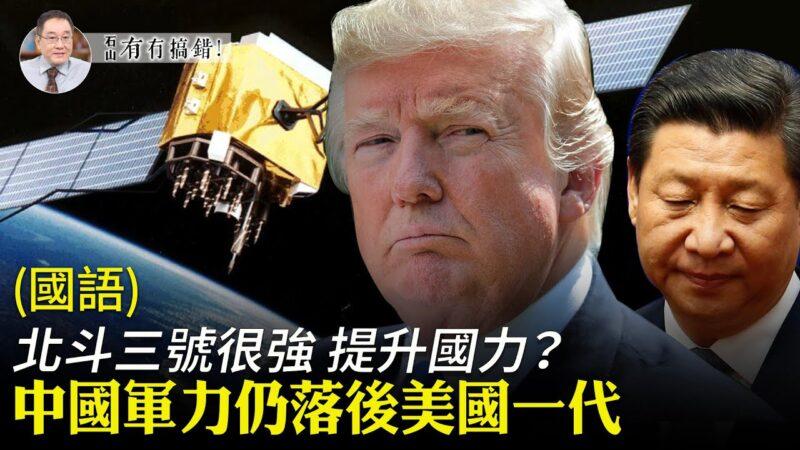 【有冇搞错】北斗三号开通 中美军事仍差一代