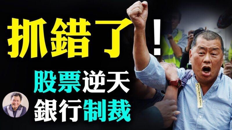 【江峰時刻】黎智英被捕 旗下股票飛揚 報紙2小時賣光