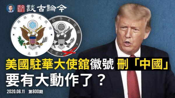 """文昭:暗示有大事?美国驻华使馆改徽号删""""中国""""两字"""