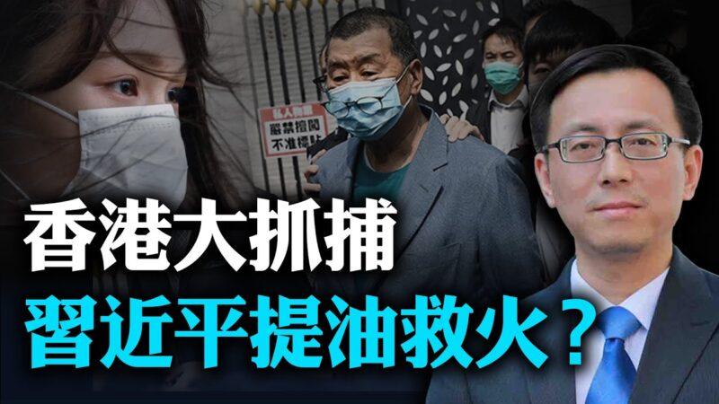 【唐靖远快评】香港大抓捕与北戴河会议密切相关?习近平加速背后的政治逻辑