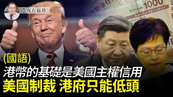 【有冇搞錯】美國制裁 香港政府只能低頭