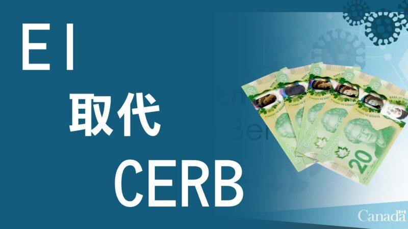 政府緊急補助CERB轉EI 政府修改政策助經濟復甦