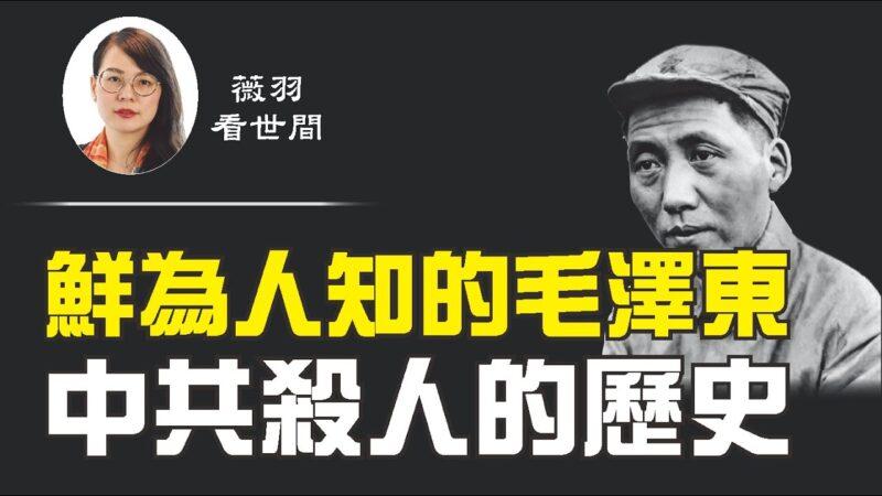 【薇羽看世间】鲜为人知的毛泽东 中共杀人的历史