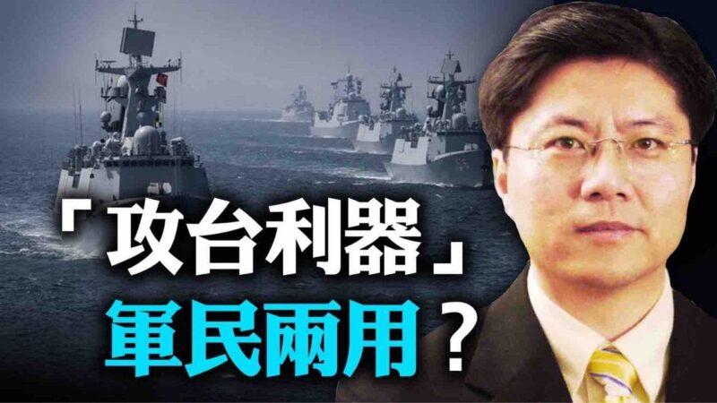 【Jason快评】中共东部战区为何高调发布台海演习通告?