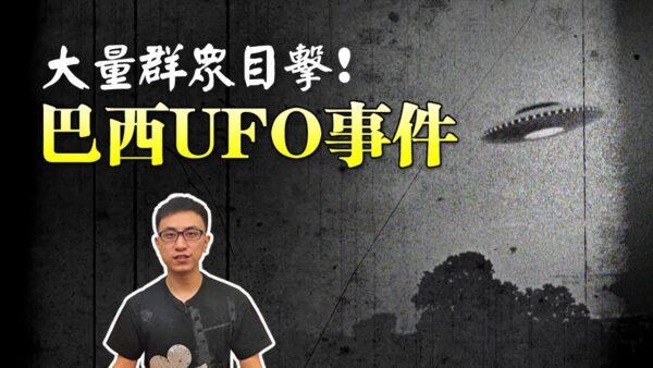 【地球旅馆】2020年巴西数万人目击UFO坠落事件!