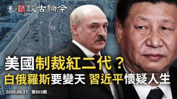 文昭:美国将制裁红二代?白俄罗斯要变天 习近平怀疑人生