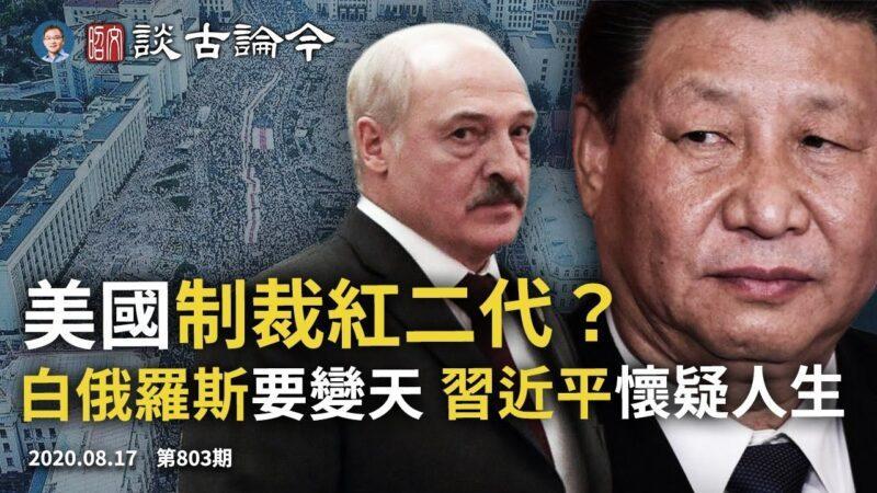 文昭:美國將制裁紅二代?白俄羅斯要變天 習近平懷疑人生