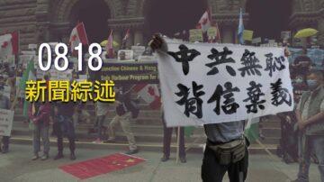 2020年8月18日【新聞綜述】