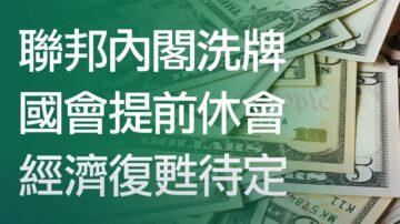 聯邦內閣洗牌 國會提前休會 經濟復甦待定