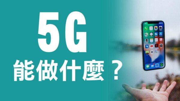 5G能做什麽?加拿大三大電信公司在主要城市推出了5G網絡