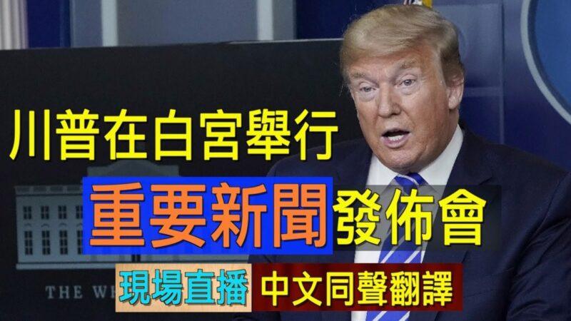 【重播】川普總統在白宮舉行重要新聞發佈會(中文同聲翻譯)