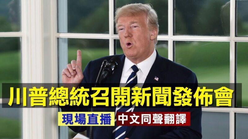 【重播】8.8川普召開新聞發佈會 簽署4項救助令(中文同聲翻譯)