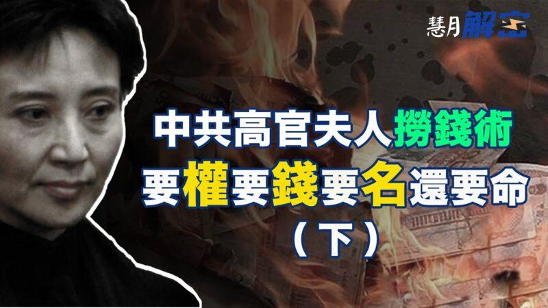 【慧月解密】中共高官夫人捞钱术 要钱要权要名还要命—薄谷来开:案中奇案 (下)