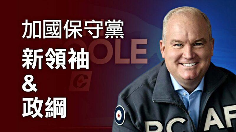 創紀錄!17.5萬人投票 奧圖爾當選加拿大聯邦保守黨領袖