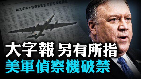 【熱點互動】黨媒3萬字猛攻蓬佩奧 U-2偵察機突入中共禁區