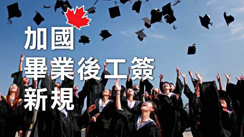 加拿大移民部再出毕业后工签新规惠及留学生