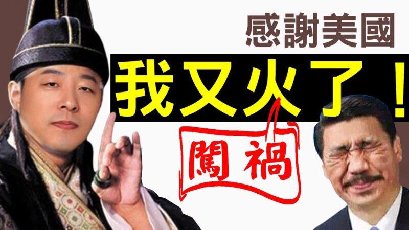 """【老北京茶馆】赵立坚闯祸 胡锡进叼盘侠变""""醋精""""?"""