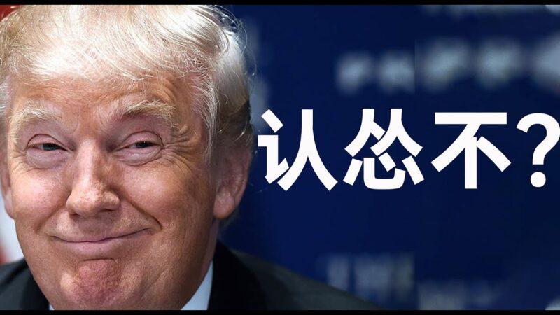 【老北京茶館】川普備好系列動作!習近平當局對美緊急示弱!